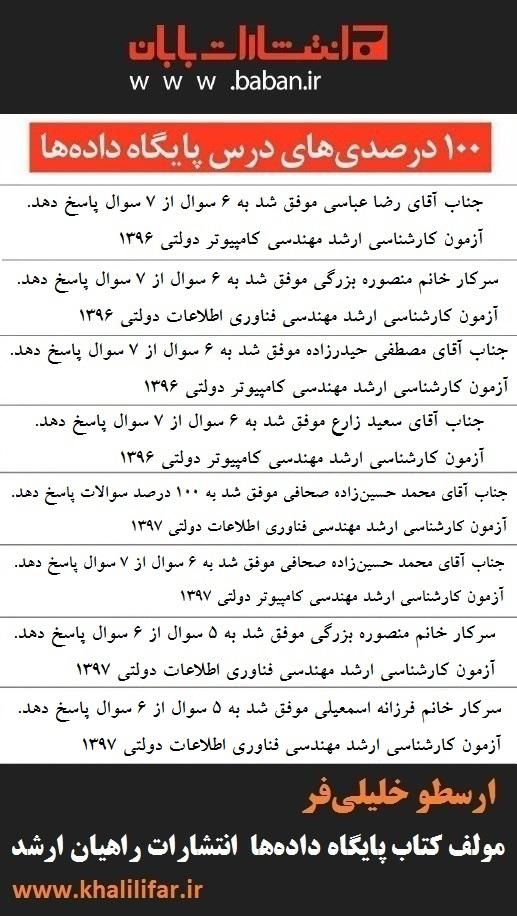 http://cdn.khalilifar.ir/free/DB/natayej/DB_1397_1.jpg
