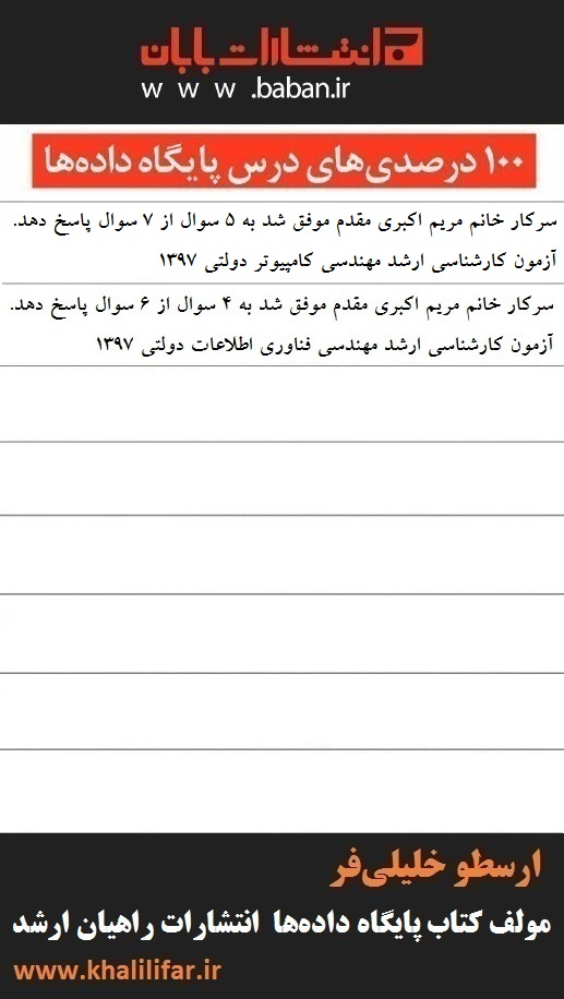 http://cdn.khalilifar.ir/free/DB/natayej/DB_1397_2.jpg