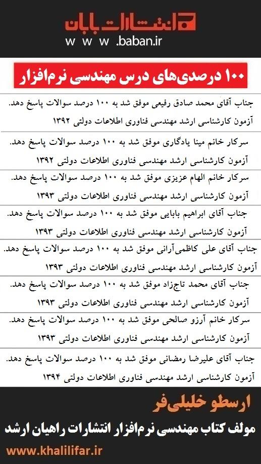 http://cdn.khalilifar.ir/free/SE/natayej/SE_1397_1.jpg