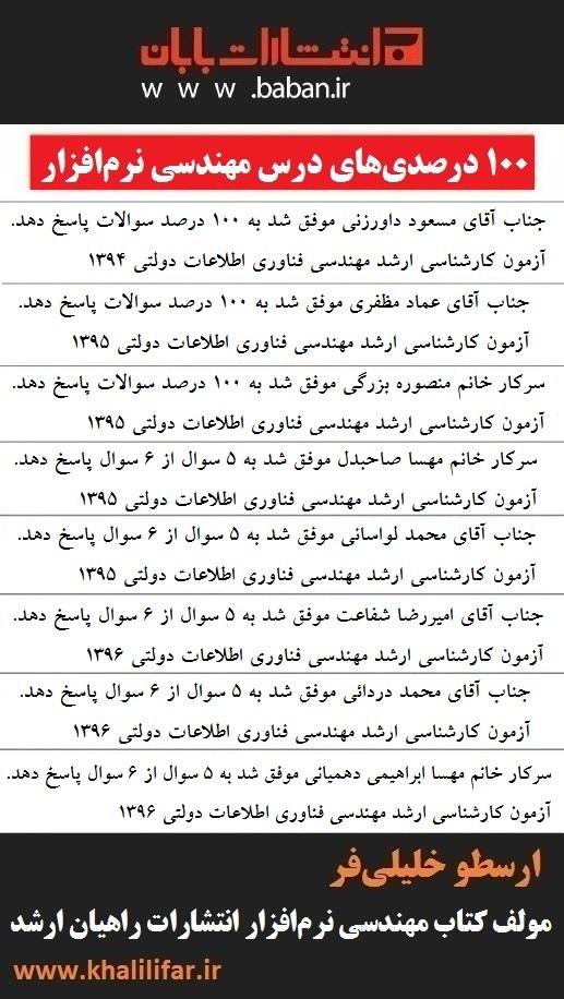 http://cdn.khalilifar.ir/free/SE/natayej/SE_1397_2.jpg