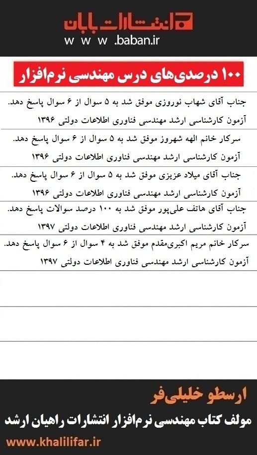http://cdn.khalilifar.ir/free/SE/natayej/SE_1397_3.jpg